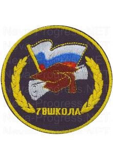 Шеврон ГБОУ СОШ № 78 в Санкт-Петербурге, Калининский район