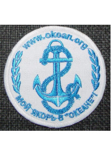 Шеврон Всероссийский детский центр «Океан» Мой якорь в ОКЕАНЕ www.okean.org (белый фон, белый кант)