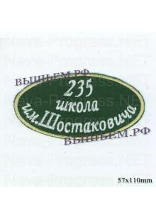 Шеврон ГБОУ Средняя школа № 235 им. Д. Д. Шостаковича