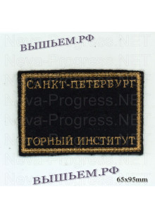 Шеврон погон для формы Горного института г.Санкт-Петербург (метанить)