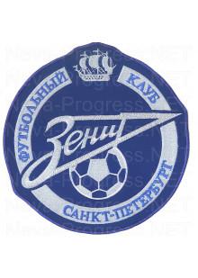 Шеврон Зенит (круглый) стрелка Зенит с мячом и надписью футбольный клуб Санкт-Петербург (синий фон, белые надписи) большой на спину с оверлоком