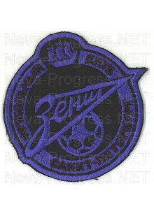 Шеврон Зенит (круглый) стрелка Зенит с мячом и надписью футбольный клуб Санкт-Петербург (темно-синий фон, фиолетовые надписи)
