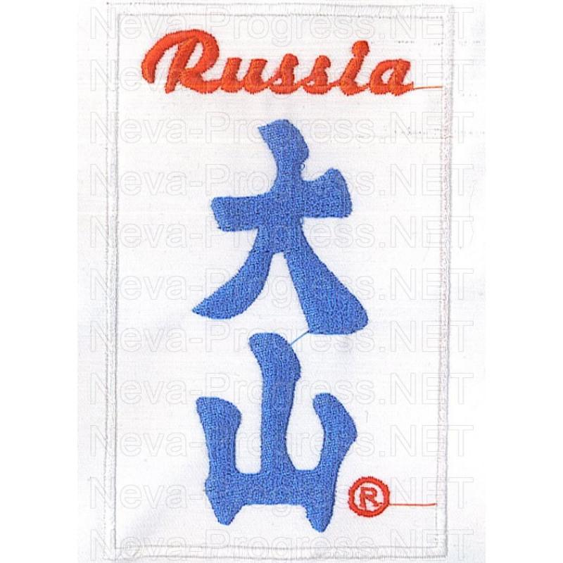 Шеврон RUSSIA Федерация Ояма-карате. Санкт-Петербург (белый фон, красная надпись)