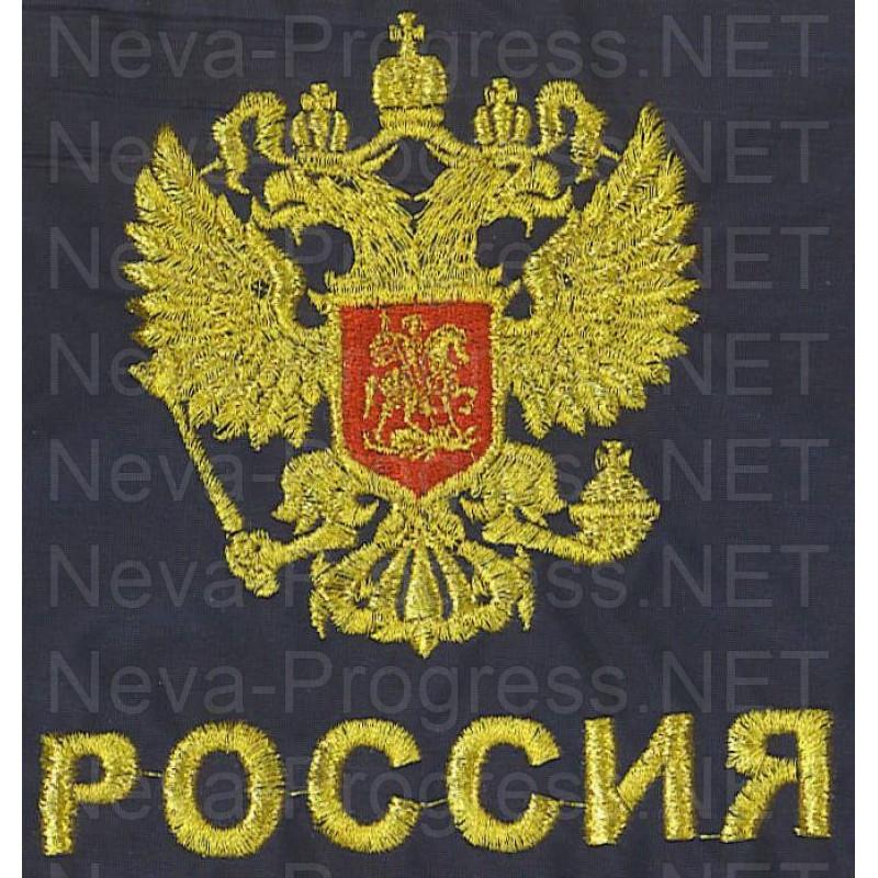 Шеврон РОССИЯ с орлом (черный фон, метанить)