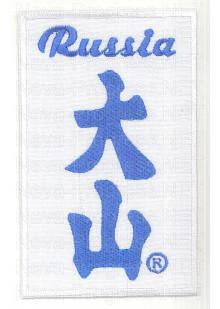 Шеврон RUSSIA Федерация Ояма-карате. Санкт-Петербург (белый фон, синяя надпись)