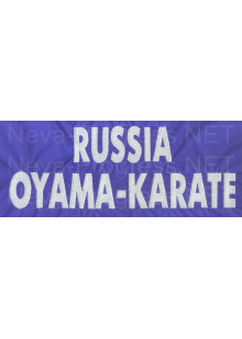 Шеврон на спину RUSSIA OYAMA -KARATE