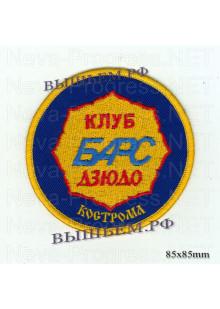 Шеврон Клуб дзюдо Барс (синий фон, желтый оверлок)