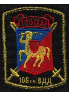 Шеврон 106-я гвардейская воздушно-десантная Тульская ордена Кутузова дивизия