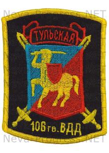 Шеврон 106-я гвардейская воздушно-десантная Тульская ордена Кутузова дивизия (оверлок)