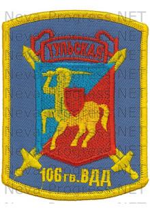 Шеврон 106-я гвардейская воздушно-десантная Тульская ордена Кутузова дивизия (голубой фон, оверлок)