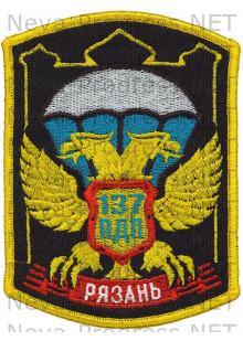Шеврон 137-й парашютно-десантный кубанский казачий ордена Красной Звезды полк 106 гв. ВДД вч 41450 (черный фон, оверлок)