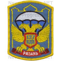 Шеврон 137-й парашютно-десантный кубанский казачий полк  106 гв. ВДД вч 41450 (голубой фон, оверлок)