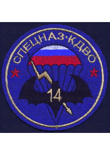 Шеврон 14-я Отдельная бригада спецназа ГРУ (ВДВ) в/ч 74854 (Уссурийск)