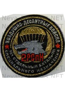 Шеврон 2 рота 901-й отдельный десантно-штурмовой батальон специального назначения 45-й гв. ОПСН ВДВ