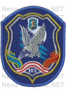 Шеврон 103-й бригады ВДВ Республики Беларусь
