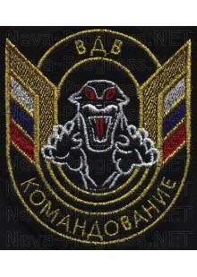 Шеврон Командование ВДВ (метанить)
