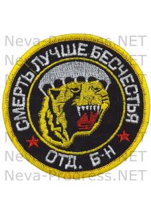 Шеврон  91 отдельный парашютно-десантный батальон 31 ОВДБр - смерть лучше бесчестья - (оверлок)