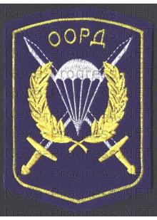 Шеврон Отдел организации ратификации договоров воздушно-десантных войск ВС МО РФ