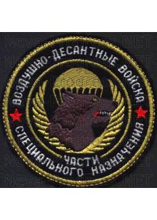 Шеврон части специального назначения воздушно-десантные войска (черный фон)