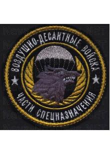 Шеврон части спецназначения воздушно-десантные войска (черный фон)
