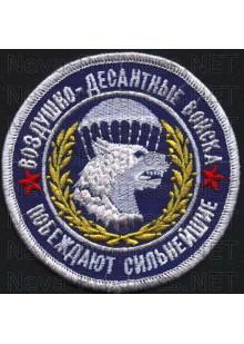 Шеврон Побеждают сильнейшие - воздушно-десантные войска (голубой фон с оверлоком)