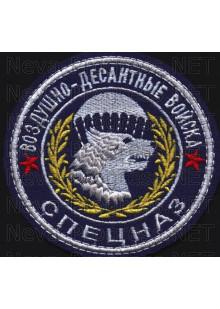 Шеврон Спецназ - воздушно-десантные войска (голубой фон)