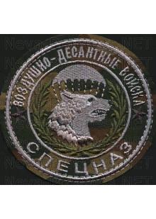Шеврон Спецназ - воздушно-десантные войска (полевой)