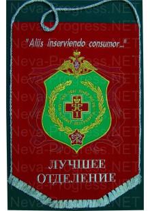 Вымпел с вышивкой allis inserviendo consumor ФГУ 442 ОВКГ ЛенВО МО РФ Санкт-Петербург