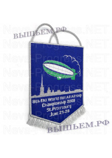 Вымпел с вышивкой 8 th FAI World Hotair Airship Campionship 2008 St.Petersburg Jone 21-28 . Синий фон, Метанить.