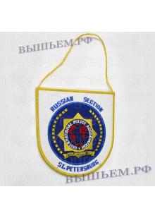 Вымпел с вышивкой (малый)  international police association Russian Section St. Peterburg. Белый фон, желтый кант.
