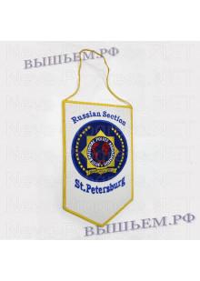Вымпел с вышивкой international police association Russian Section St. Peterburg. Белый фон, желтый кант.