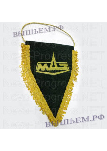 Вымпел вышитый МАЗ черного цвета с золотой бахромой. Размер 18х25 см.