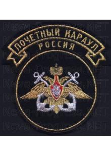 Шеврон 154 отдельный комендантский преображенский полк