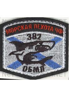 Шеврон 382 ОБМП (отдельный батальон морской пехоты) в/ ч 45765 Черноморского флота