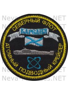 """Шеврон Атомный подводный ракетный крейсер """"Карелия"""" Северный флот"""