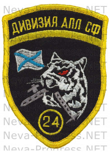 Шеврон 24-й дивизия АПЛ Северного Флота