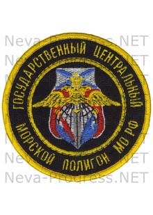 Шеврон 45-й Центральный морской полигон МО РФ, в/ч 09703, п. Нёнокса Архангельской обл.