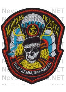 """Шеврон 876 ОДШБ """"Спутник"""" Череп. Морская пехота -там где мы - там победа"""