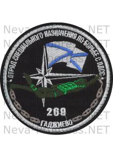 Шеврон 269-й Отряд специального назначения по борьбе с ПДСС (Гаджиево, СФ)