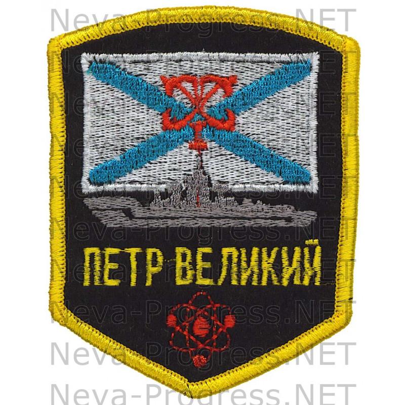 Шеврон Атомный ракетный крейсер Петр Великий (пятиугольный с оверлоком)