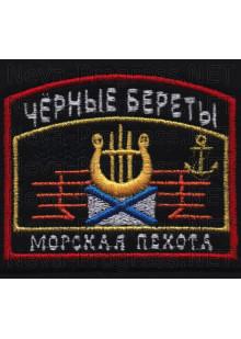 Шеврон Ансабль Морских пехотинцев Черные береты