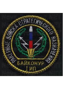 Шеврон 1 испытательный полигон Баконур РВСН