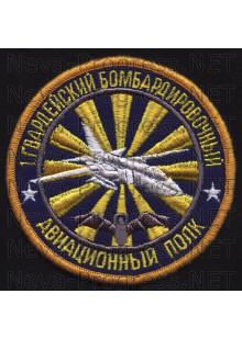 Шеврон 1 Гвардейский бомбардировочный авиационный полк