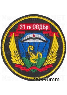 Шеврон 31-я отдельная гвардейская десантно-штурмовая ордена Кутузова II степени бригада (31-я одшбр) (метанить)