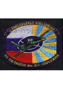 Шеврон   2 Авиаэскадрилья. 70 ОИТАПОН им. Серегина (овальный)
