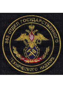 Шеврон 963-й отдел государственного технического надзора