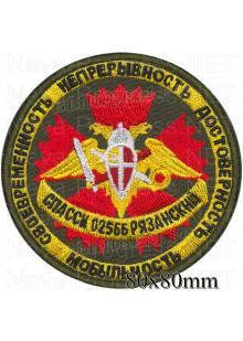 Шеврон в/ч 02565 789-й полевой радиопеленгаторный узел ОсНаз (Спасск-Рязанский)