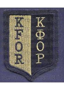 Нашивка малая КФОР - KFOR