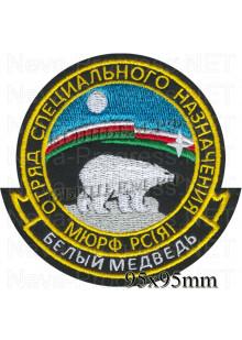 Шеврон гМЮ РФ РС (Я) отряд специального назначения Белый медведь