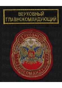 Комплект шевронов Верховного главнокомадующего